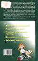 Русский язык 1 кл. Поурочные разработки к УМК Рамзаевой РИТМ